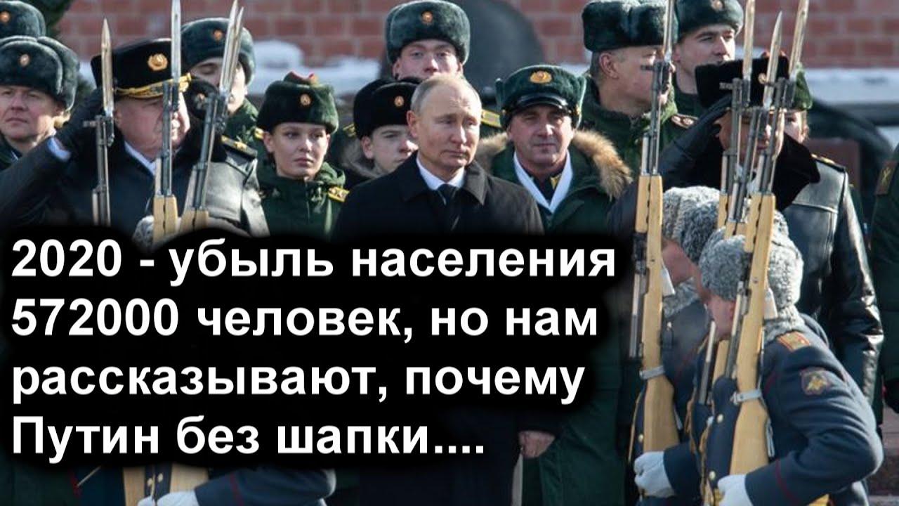 Россия вымирает не пойми от чего, а по ТВ рассказывают почему Путин не носит шапку на морозе...