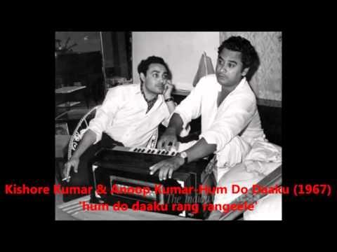 Kishore Kumar & Anoop Kumar - Hum Do Daaku (1967) - 'hum do daaku rang rangeele'