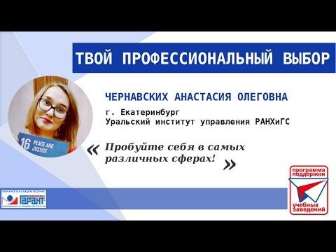 Интервью с Чернавских Анастасией Олеговной, выпускницей Уральского института управления РАНХиГС.