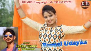 RUMAL UDYAKE | New Nagpuri Song 2017 | Singer- Pankaj Oraon | RR Music
