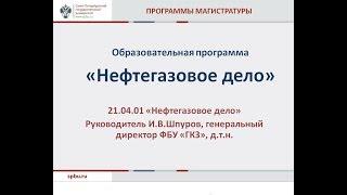Презентация программы магистратуры