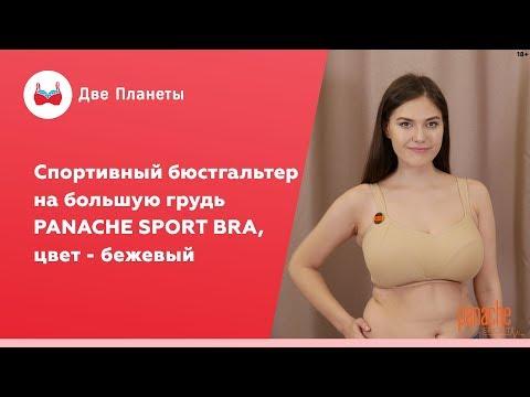 Спортивный бюстгальтер Panache Sport купить в Москве и СПб