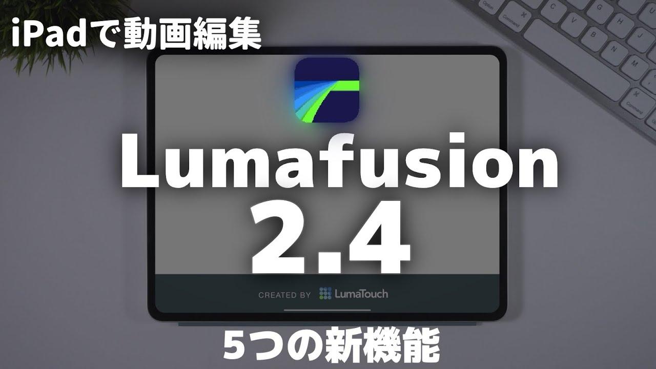 Lumafusion2.4アップデートが来た!!主な新しい5つの機能を紹介
