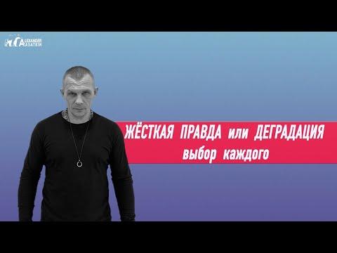 Александр Касаткин PRO - Жёсткая правда или деградация. Что выбираете вы ?
