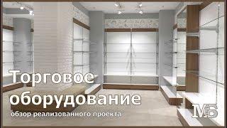 Обзор реализованного проекта | Торговое оборудование для  обувного магазина |