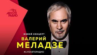 Живой Концерт Валерия Меладзе