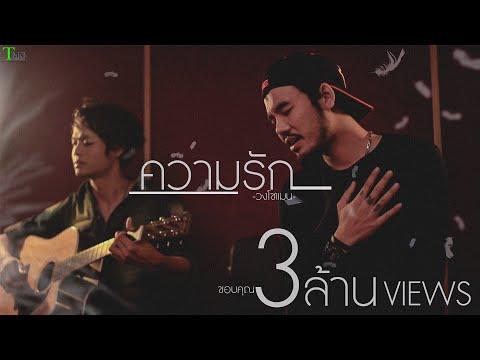 ความรัก วงโซแมน TMG OFFICIAL MV