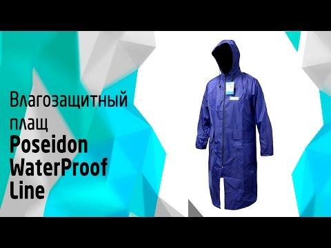 Влагозащитный плащ WaterProof Line Poseidon WPL