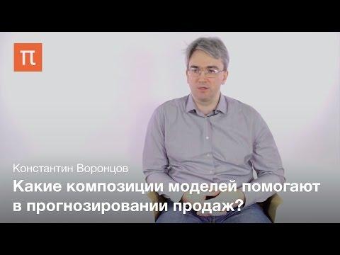 Математические методы прогнозирования объемов продаж — Константин Воронцов