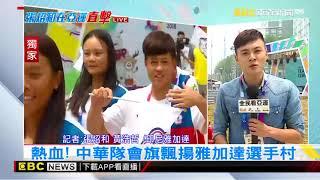 最新》熱血!中華隊會旗飄揚雅加達選手村