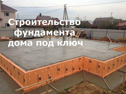 Строительство фундамента дома под ключ. Строительство любого типа фундамента для вашего дома.