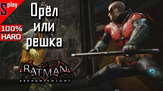 Batman Arkham Knight на 100% (HARD) - Орёл или решка