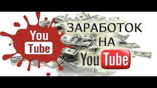 Заработок на «Youtube» для новичков от Матвея Северянина
