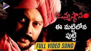 Ee Mattilona Putti Video Song | Janmasthanam Movie Video Songs | Saikumar | Pavani |Telugu FilmNagar