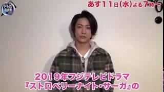 Kamenashi Kazuya will be singing Rain tomorrow 11/12/19 !! *o* He's so cute in his message I had to share ! Lots of love xxx #亀梨和也 #RAIN #FNS #live credit ...