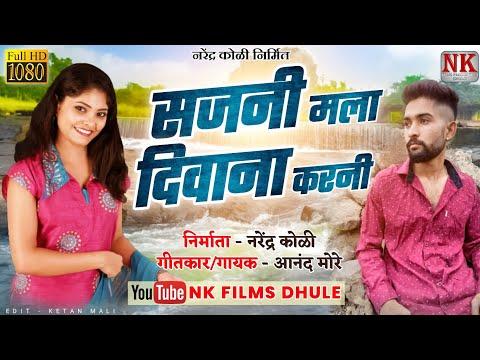सजनी मला दिवाना करनी Ll Sajni Mala Dewana Karni Ll Suparhit Ahirani HD VDO Song , N.K.FILMS DHULE