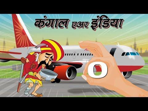 महाराजा से कोई शादी करेगा? एयर इंडिया की नाकामयाब बिक्री