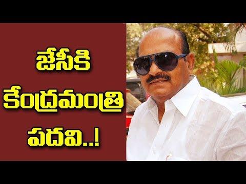 జేసీ దివాకర్ రెడ్డికి కేంద్రమంత్రి పదవి..! |Central Minister Post to MP JC Diwakar Reddy..!?