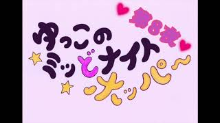ラジオ♡第8夜♡ゆっこのミッどナイトホッパー