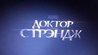 Доктор Стрэндж |MARVEL | Русский трейлер .Магия.
