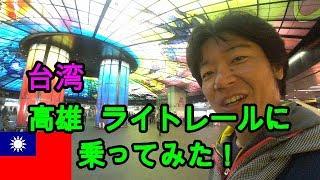 台湾 高雄ライトレール(LRT)に乗ってみた!