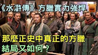 電視劇《水滸傳》方臘的實力強悍,正史上方臘的結局又如何?