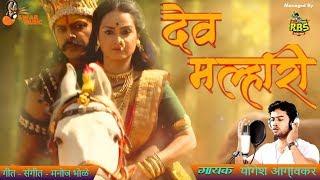 Banucha Dev Malhari | New Song By Yogesh Agravkar 2019 | New Marathi Song 2019
