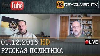 Разрушительная и созидательная сила национализма • Revolver ITV