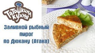 Заливной рыбный пирог по Дюкану (Атака) ВКУСНЕЙШИЙ простой рецепт | diet fish pie