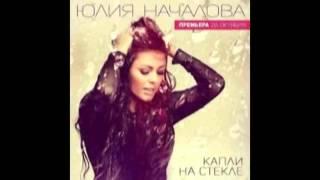 Капли на стекле -Юлия Началова