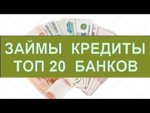 Быстро Займы В Бийске Наиз YouTube · Длительность: 5 мин40 с  · отправлено: 4 дн. назад · кем отправлено: Ульяна Суханова