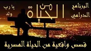 البرنامج الدرا مي: من الحياة _ يارب ولد