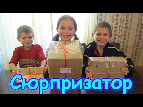 Семья Бровченко. Сюрпризатор. Распаковка. Супер подарки. (04.17г.) - Как поздравить с Днем Рождения
