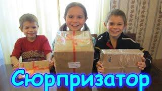 Семья Бровченко. Сюрпризатор. Распаковка. Супер подарки. (04.17г.)