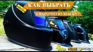 Как выбрать сварочную маску хамелеон (советы от эксперта)(Вы узнаете о правильном выборе масок для сварки от ведущих украинских, китайских и итальянских производите..., 2016-06-17T09:25:57.000Z)