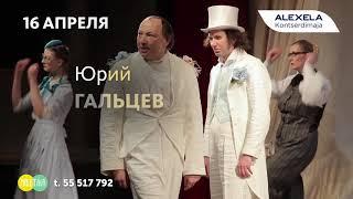"""Спектакль """"Мнимый больной"""""""