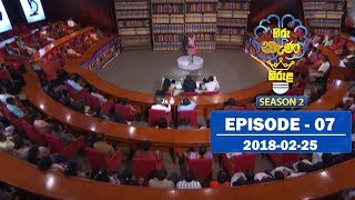 Hiru Nena Kirula Season 2 | Episode 07 | 2018-02-25 Thumbnail