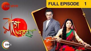 Raage Anuraage Episode 01 - October 28, 2013