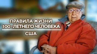 видео: США | Правила жизни 100-летнего человека