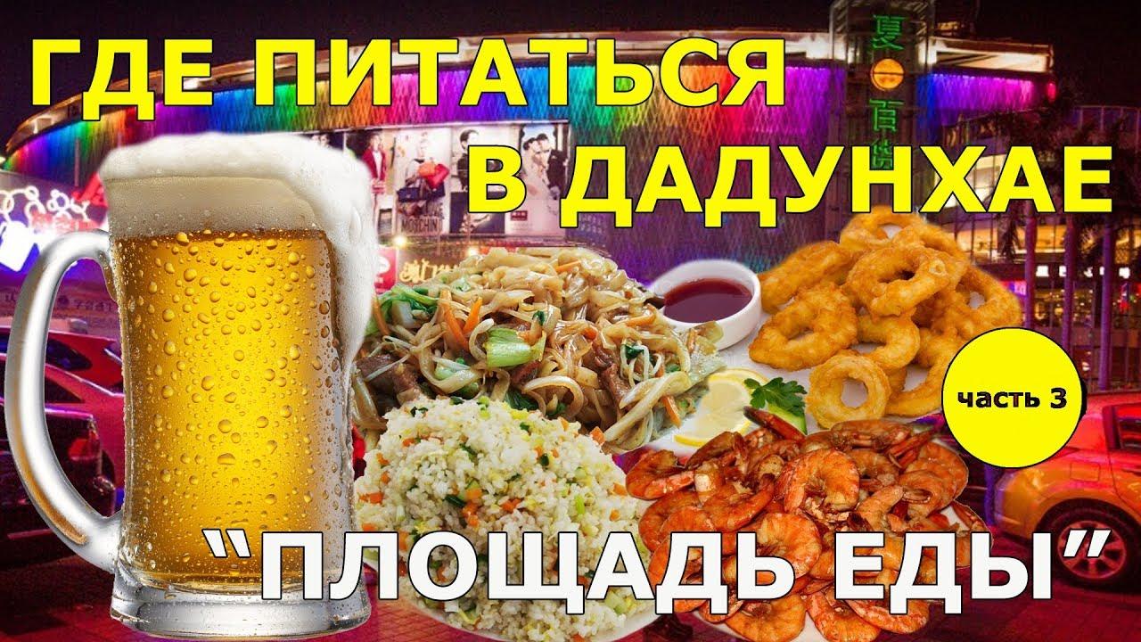 Площадь еды Дадунхай, видео