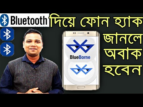 Bluetooth দিয়ে হ্যাক জানলে অবাক হবেন What Is BlueBorne ? Are You Affected With 5 Billion Device ?