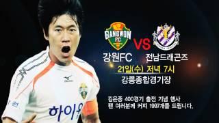 2012 K리그 41R 강원FC vs 전남드래곤즈 홈경기 안내