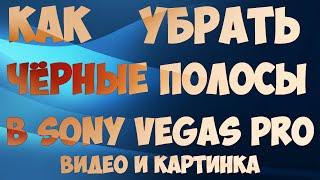 Видеоурок #5[SVP]Как избавиться от черных полос в Sony Vegas