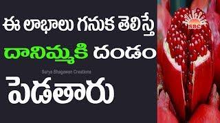 Benefits of Pomegranate | Beauty Tips | Health Food | Telugu