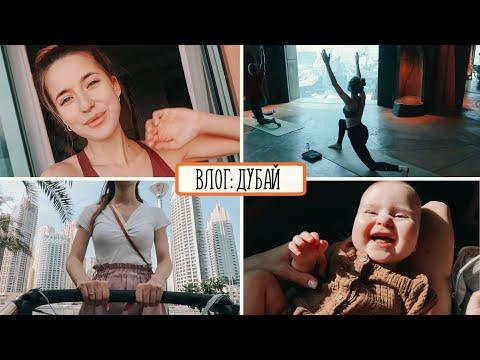 Влог Молодой Мамы: