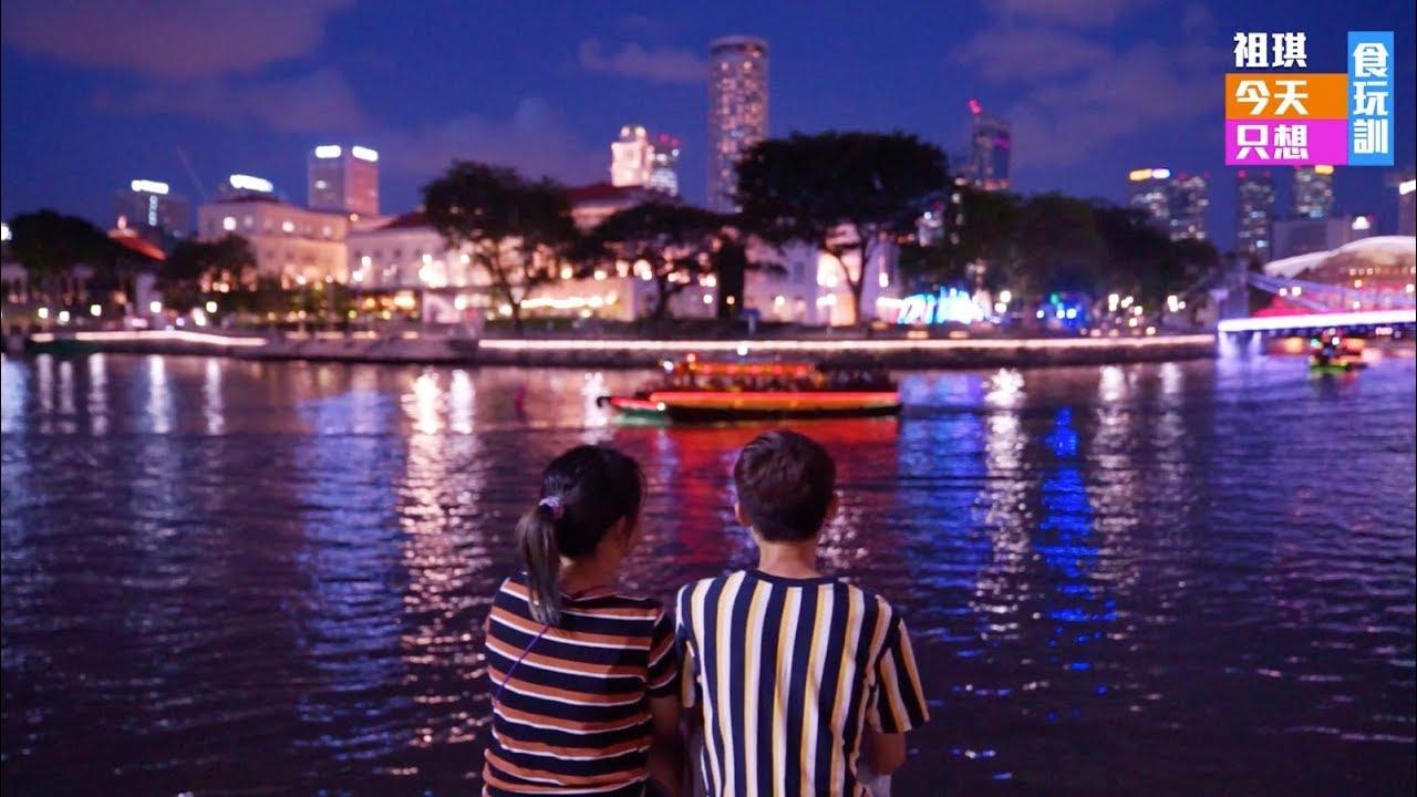 【#祖琪新加坡遊ep4 】新加坡必試夜生活 克拉碼頭酒吧街 </p>  </div><!-- the-content -->  <p> <a href=