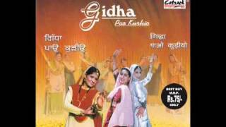 GIDHA PAO KURHIO 1 | Part 1 | Non-Stop Punjabi Bolian | Marriage Songs