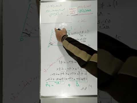 الدرس الثالث مجموع قياسات زوايا الشكل الرباعي Youtube