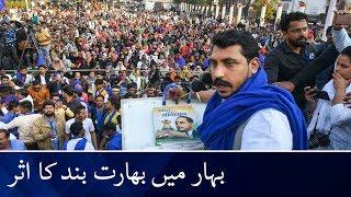 Impact Of Bhim Army Chief's Bharat Band In Bihar   بھیم آرمی صدر کے بھارت بند کا بہار میں اثر