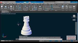 Видеоурок Дмитрия Лапина: 3d моделирование шахматной ладьи в AutoCAD 2015